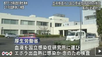 エボラ出血熱 東京 現在.png