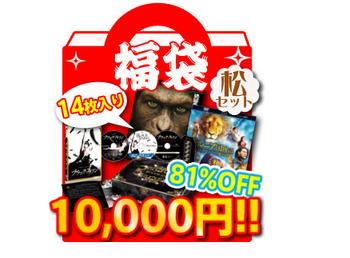 セブン-イレブン 福袋 DVD BD.png