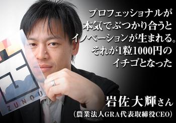 岩佐大輝 GRA 画像.png